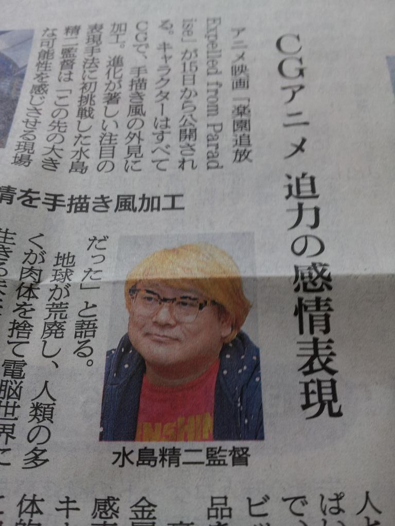 일본 아사히 신문 석간에 '미즈시마 세이지' 감독의 ..
