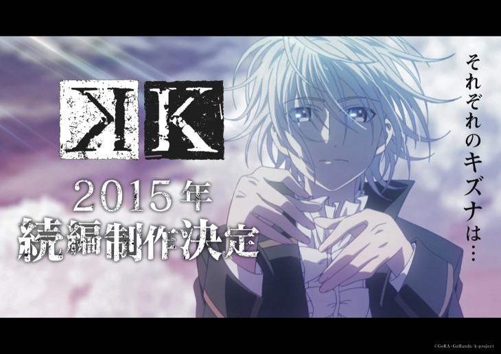 애니메이션 'K' 시리즈 악곡 수록 앨범 2015년 2월 18일..