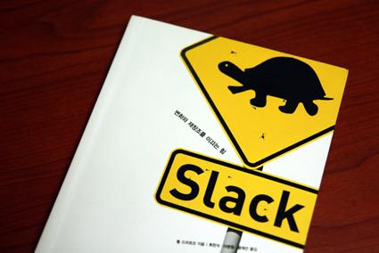 최근에 읽은 책 .. Slack 변화와 재창조를 이끄는..