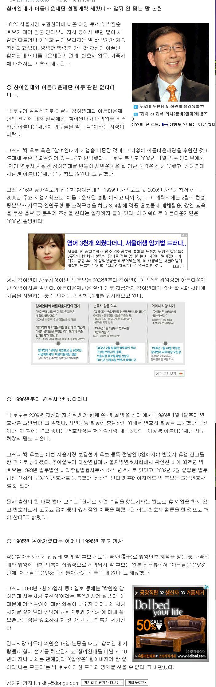 박원순,아름다운재단,참여연대,변호사,시민운..