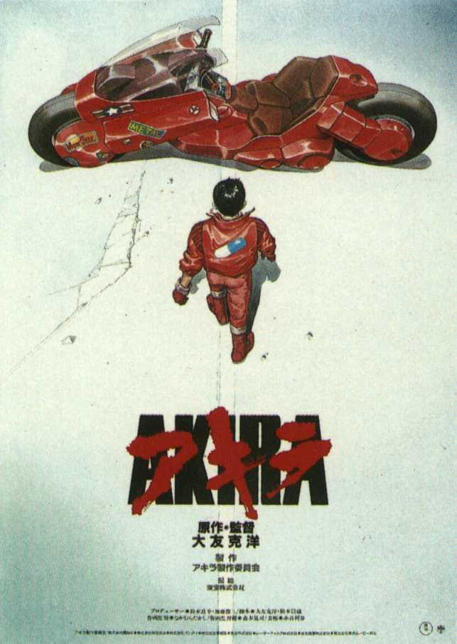 (리뷰) 아키라 (Akira, 1988)