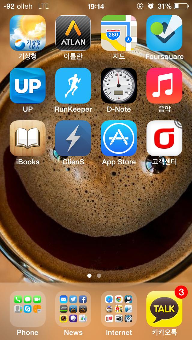 추석 기념 아이폰 홈인증