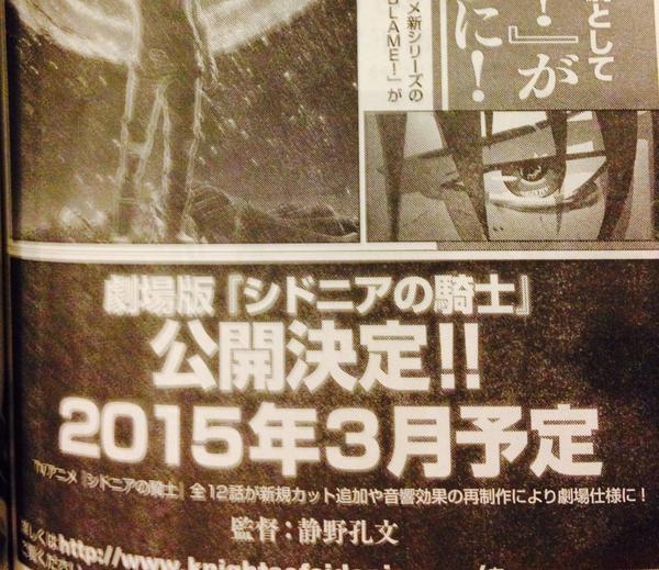 극장판 시도니아의 기사, 2015년 3월 일본 현지 개봉..