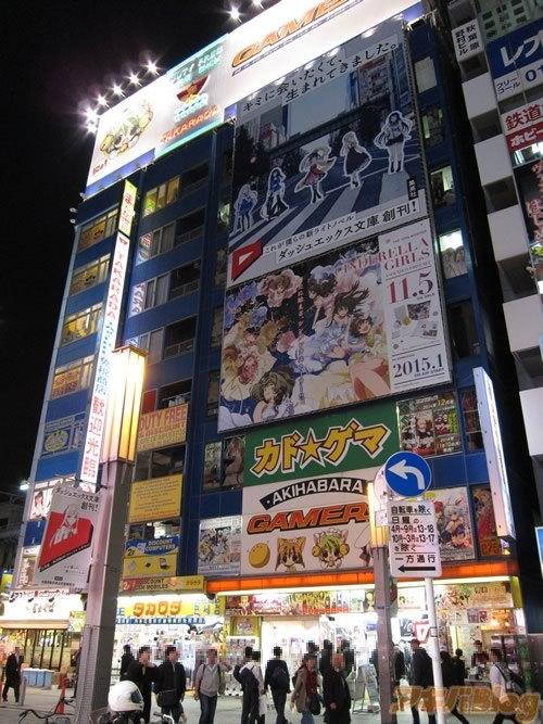11월 21일, 대쉬X 문고 창간에 맞춰 아키하바라에서..