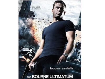 본 얼티메이텀 (The Bourne Ultimatum)