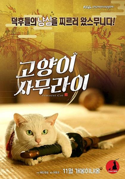 고양이 사무라이 - 고양이에 더 눈길이 가는 시대극 ..