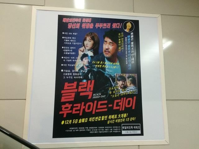신분당선 판교역의 배달의 민족 광고 (2014.12)