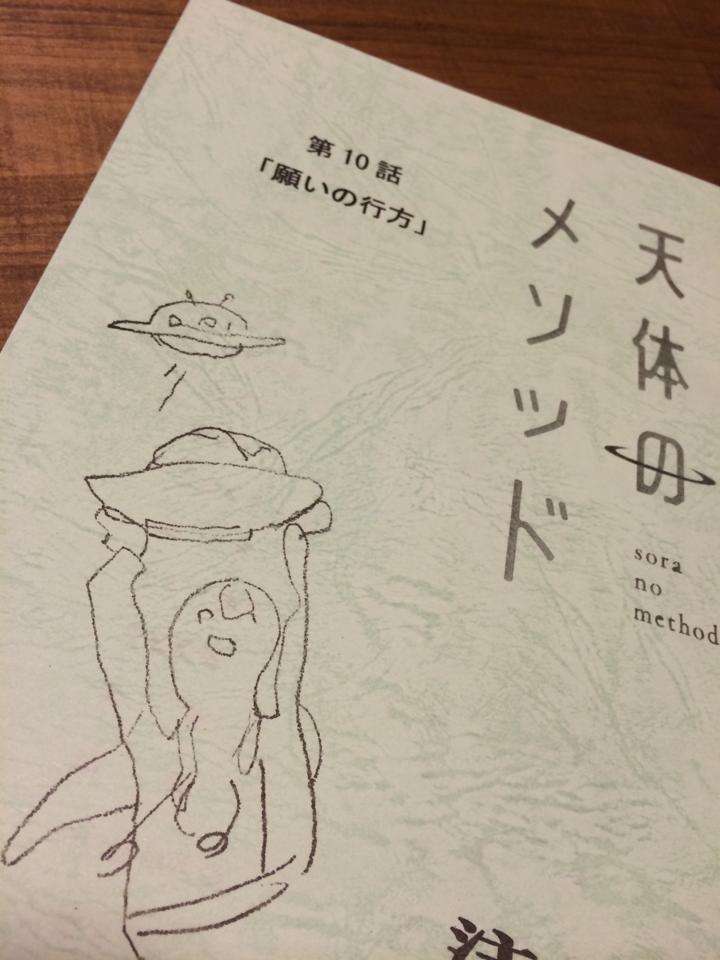 성우 코마츠 미카코씨가 올린 '천체의 메소드' 제 10화..