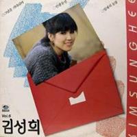 [Review] 김성희 [그 날을 기다리며]