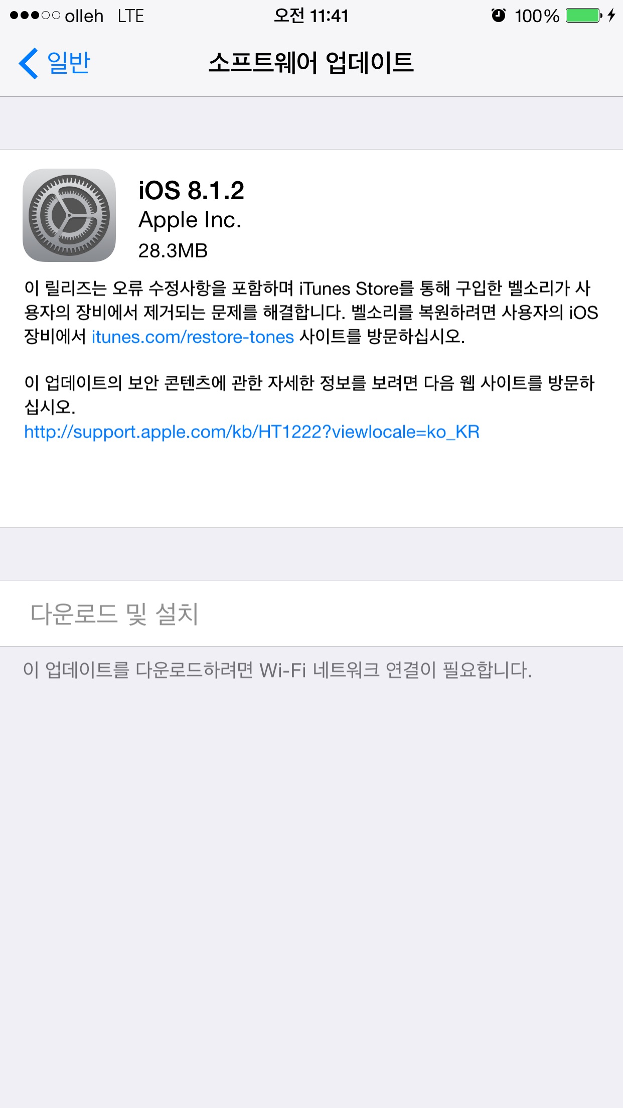 iOS 8.1.2 업데이트 시작