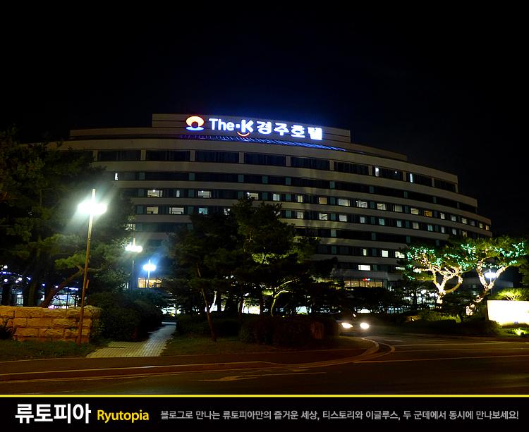 2014.12.14. 가을의 경주,포항 가족여행 / (4) 어..