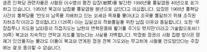 김정강 그룹 사건,인혁당,사건,1차사건,2차연..