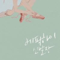 한동윤 선정 2014 올해의 가요 앨범