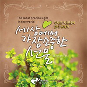 이사벨-The Most Precious Gift In The World..