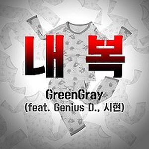 그린그레이-내복 (Feat. 시현, Genius D.)..