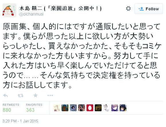 미즈시마 세이지 감독, 코믹마켓87에서 판매된 낙..