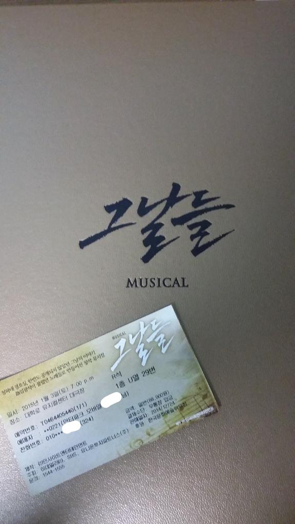 뮤지컬 <그날들> 후기