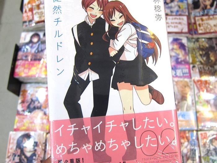 만화 '도연 칠드런' 단행본 제 2권이 1월 9일에 발매된..