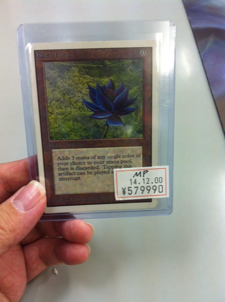 '매직 더 개더링'이라는 카드 게임의 '블랙 로터스'라..