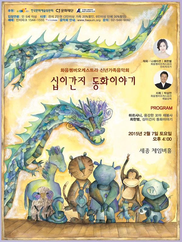 십이간지 동화이야기-신년가족음악회(만5세 가능)