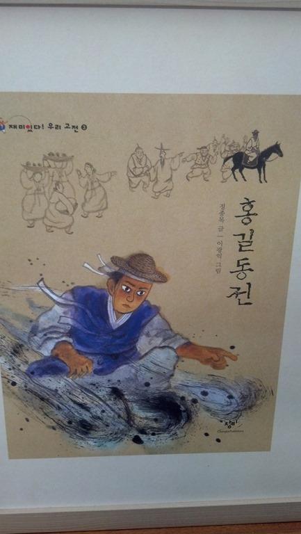 도서관 원화전시, `홍길동전`