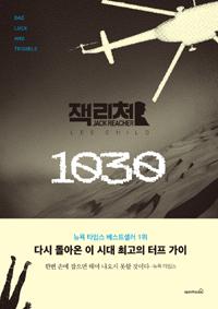 리 차일드 - 1030