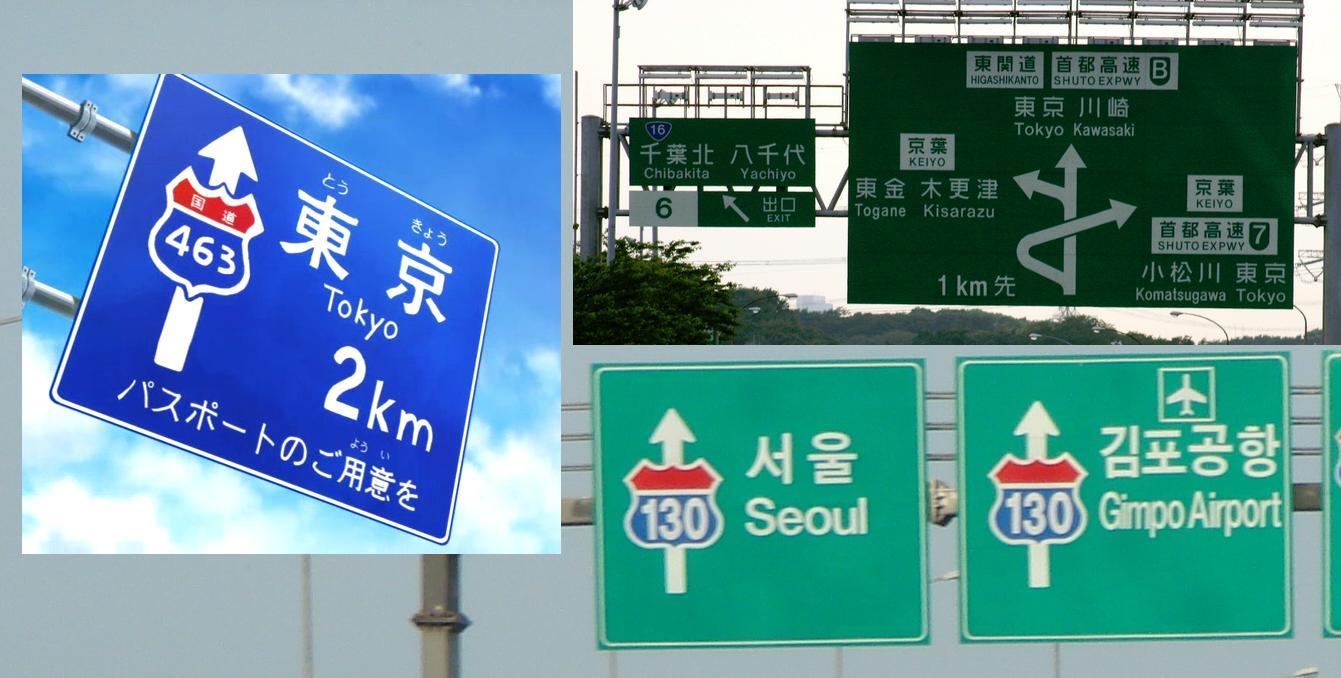 애니메이션 '롤링 걸즈'에 나오는 도로 표지판이 한..