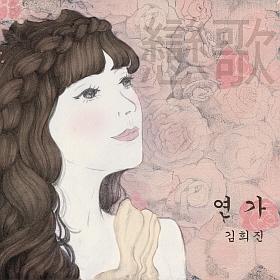 김희진-연가[듣기/가사]