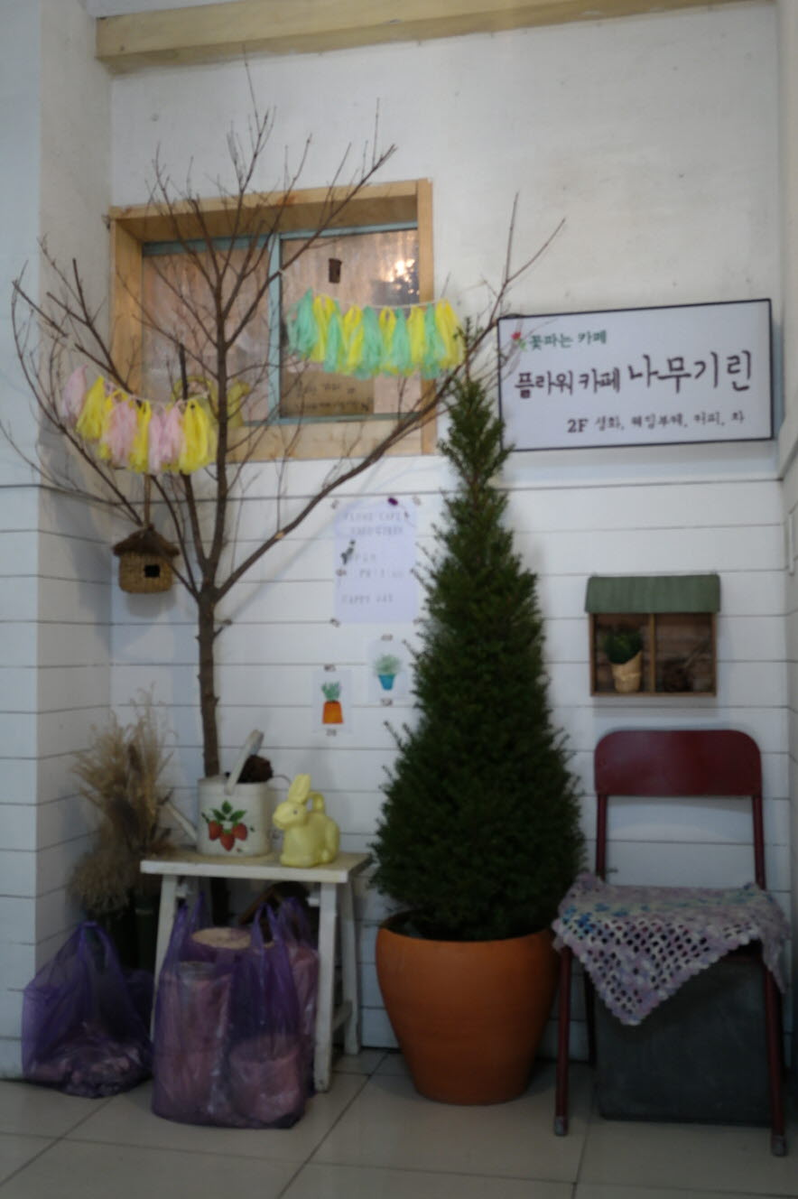 [용인] 플라워 카페 나무기린