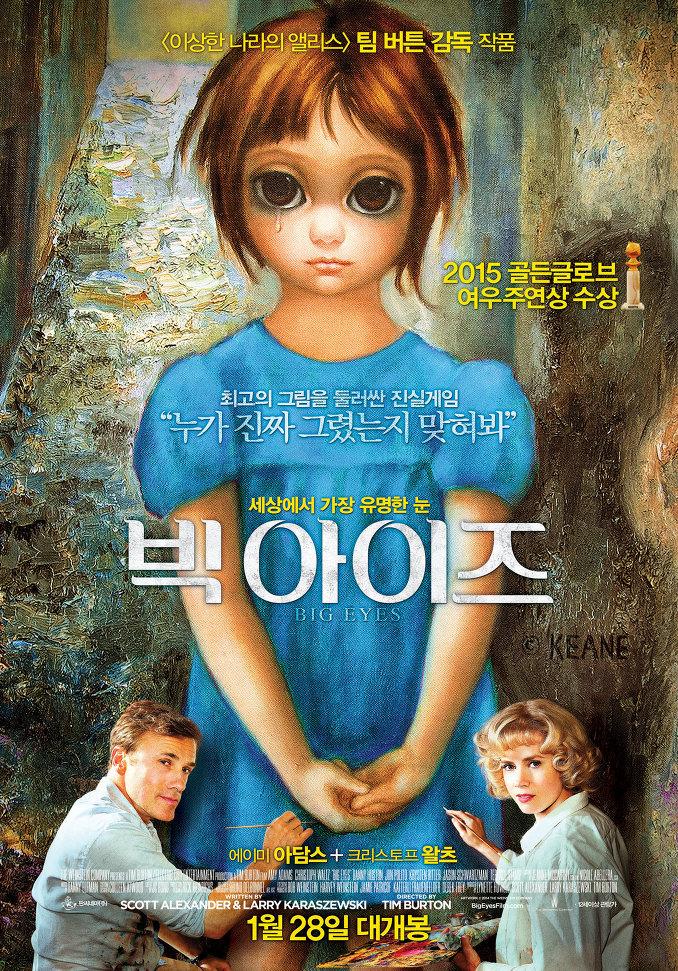 빅 아이즈 Big Eyes , 2014