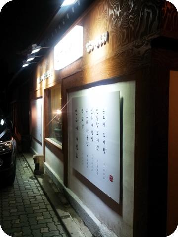 동소문동 6가 연드레 - 연잎밥과 곤드레 나물밥 전문점
