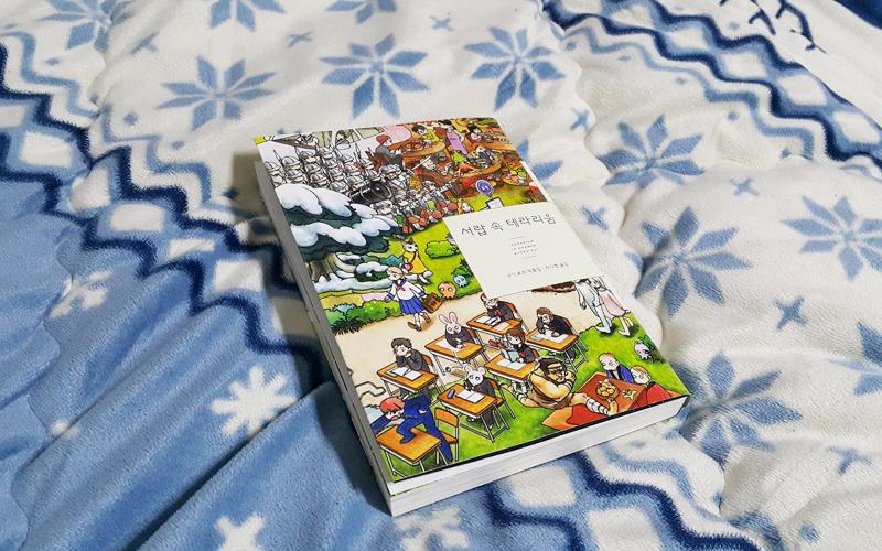 서랍 속 테라리움 - 기묘한 센스가 가득한 단편집