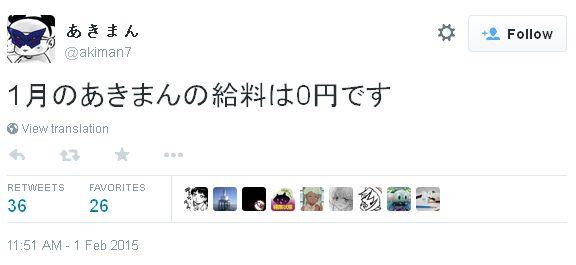 일러스트레이터 '아키만'씨가 2015년 1월 급료가 0엔..