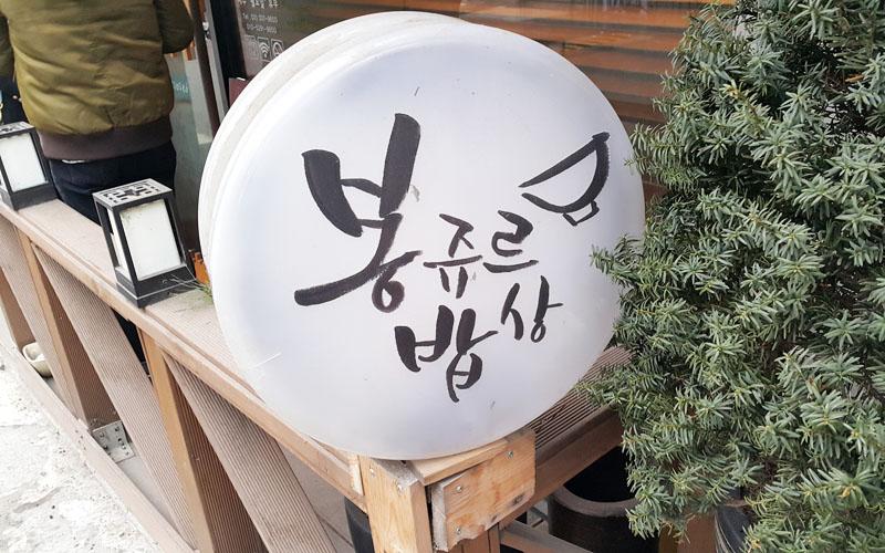[연희동] 자극적이지 않고 깔끔한 밥집 '봉쥬르 밥상'