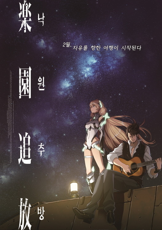 [정보] 낙원추방 - 국내 개봉 확정 (Expelled fro..