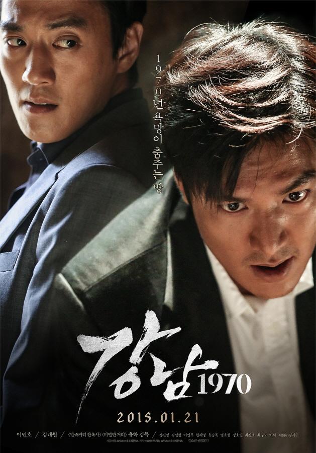 강남 1970 (2014)
