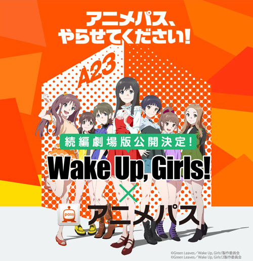 Wake Up, Girls!와 아니메패스 콜라보레이션 발표