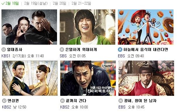 2015년 설날 TV 특선영화 편성표
