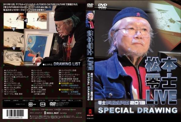 마츠모토 레이지 선생의 드로잉 영상 수록 DVD가 999..