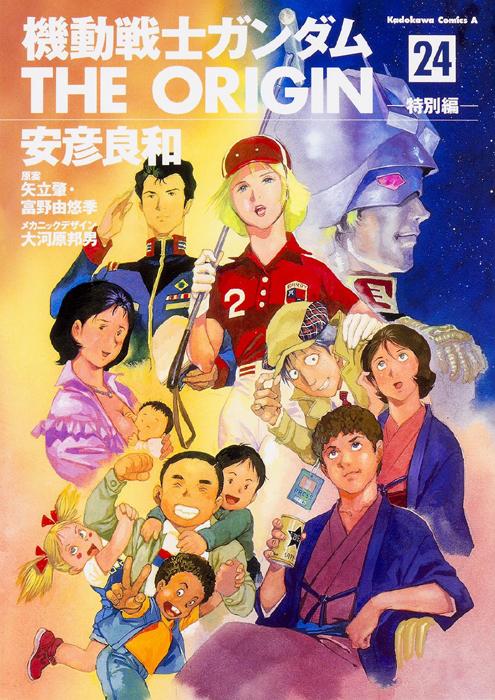 2월 26일 건담 코믹스 신간 표지