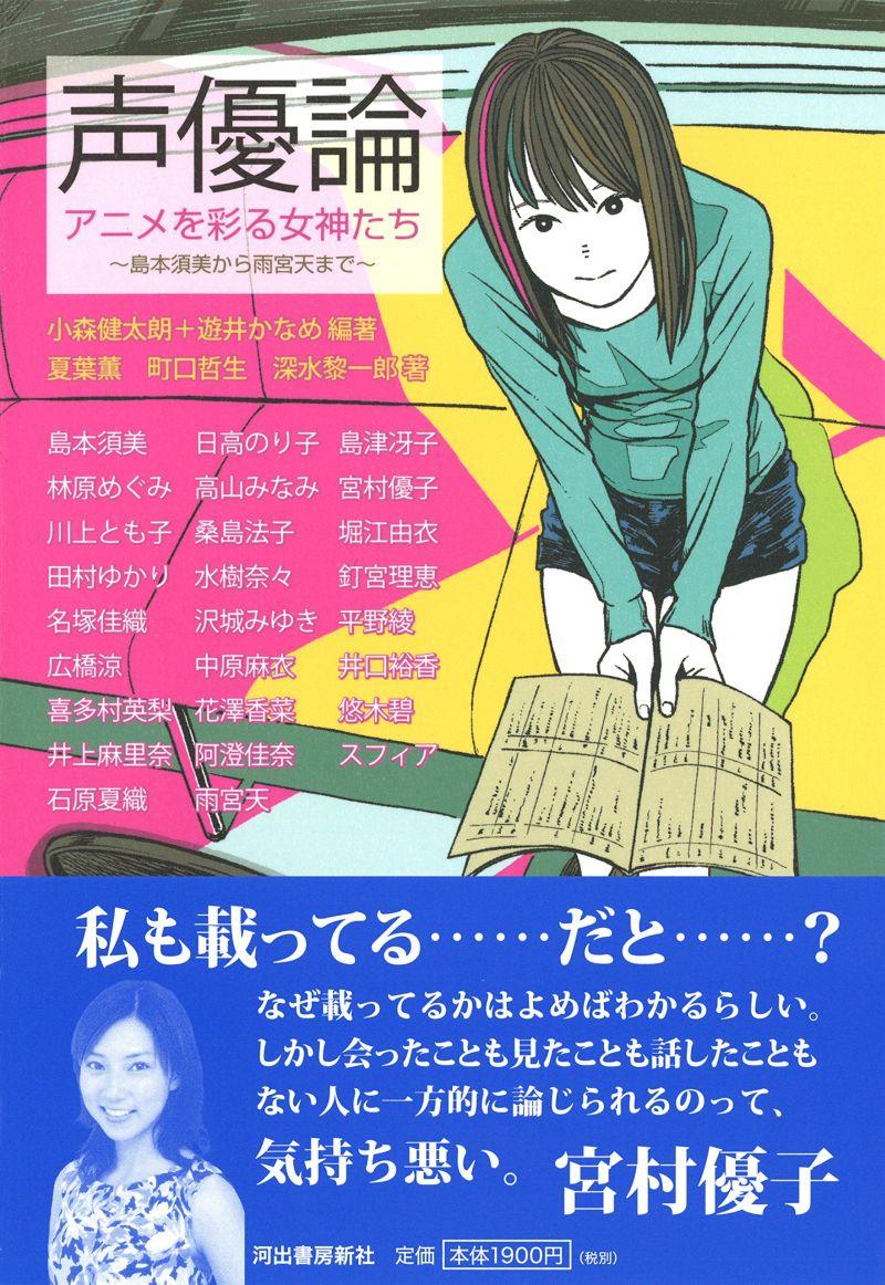 2015년 2월 25일에 발매된 '성우론'이라는 서적의 띠지가..