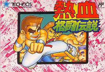 [FC] 열혈격투전설 (熱血格闘伝説, 1992, TEC..