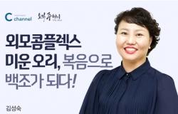 """[춘천한마음교회 간증] """"외모콤플렉스 미운 오리.."""