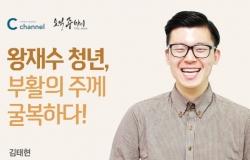 """[춘천한마음교회 간증] """"왕재수 청년, 부활의 주.."""