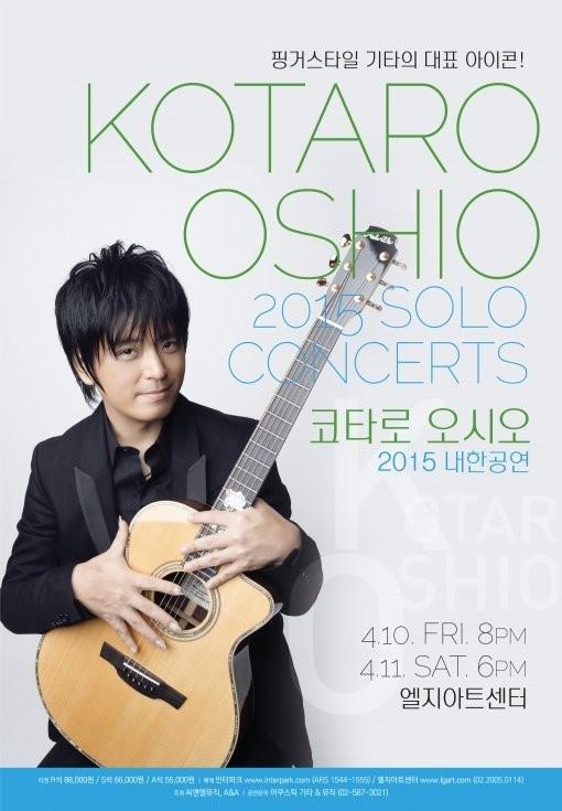 2015 코타로 오시오 내한 공연!