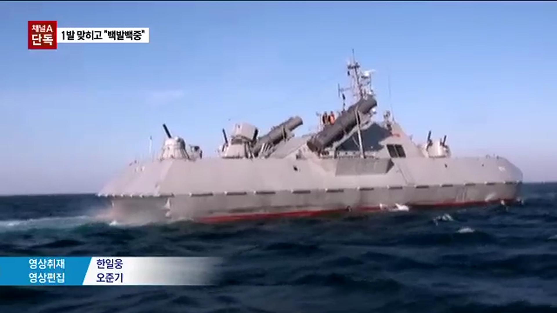 북한 해삼급 고속정 대함미사일 정확도
