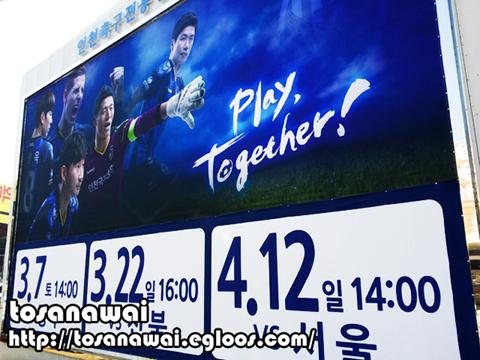 2015 K리그 클래식 1R 인천 v 광주 직관 후기