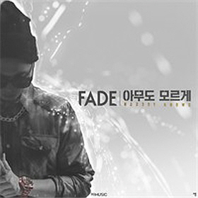 페이드(Fade)-아무도 모르게[듣기/가사]