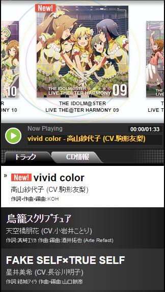 사요코의 신곡 「vivid color」를 들었습니다.