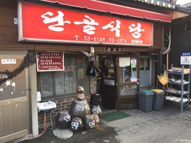 2015 쏘아다니기 대전-문경편(4) : 문경 단골식당...